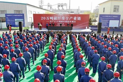 吉林年产15万吨碳纤维原丝项目正式启动